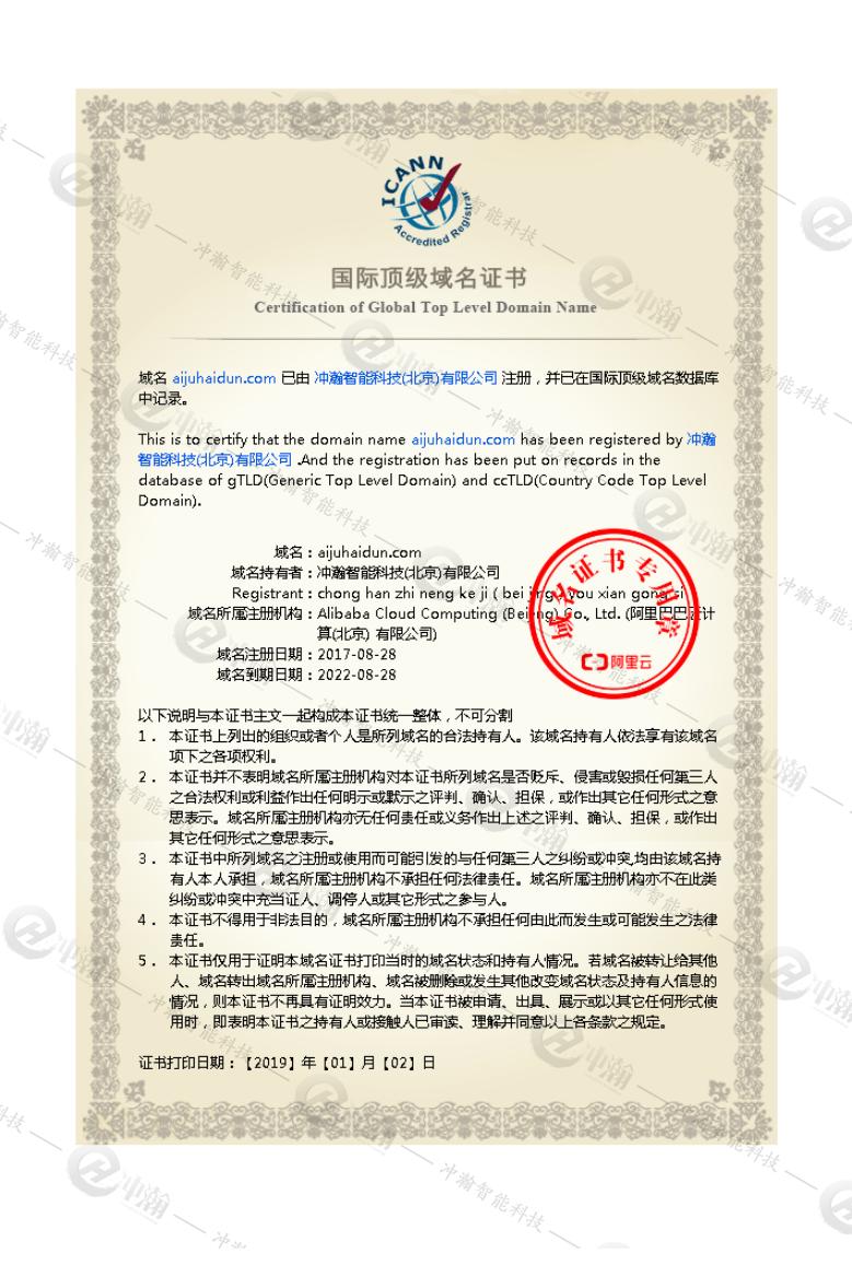国际顶级域名证书