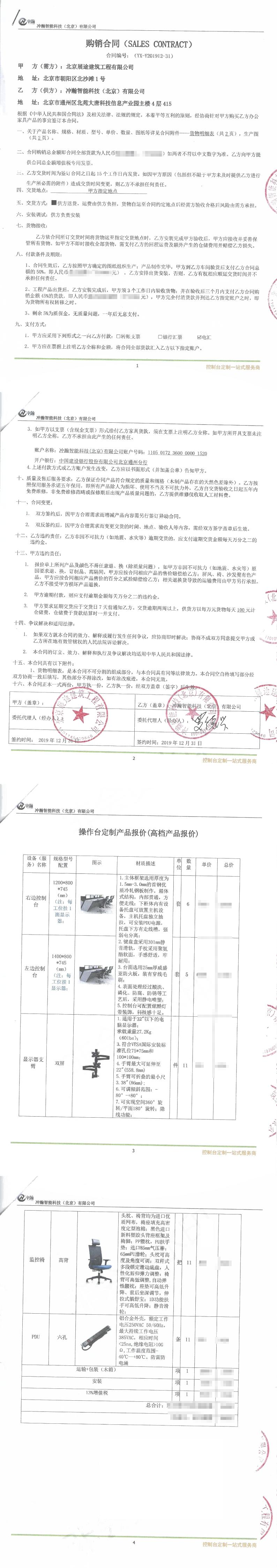 北京展途建筑工程有限公司_0