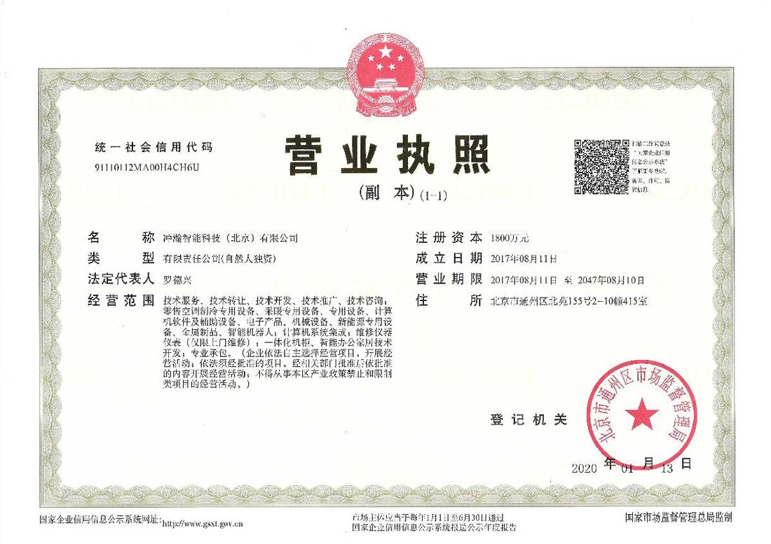 冲瀚智能科技(北京)有限公司-营业执照副本