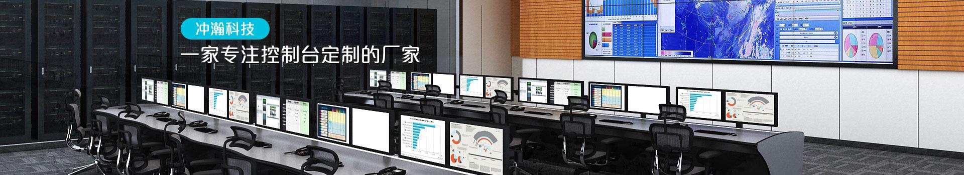 冲瀚科技 一家专注控制台定制的厂家